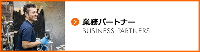 業務パートナー [BUSINESS PARTNERS]