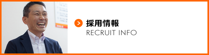 採用情報 [RECRUIT INFO]