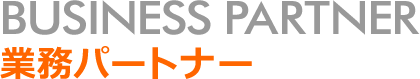 業務パートナー [BUISINESS PARTNER]